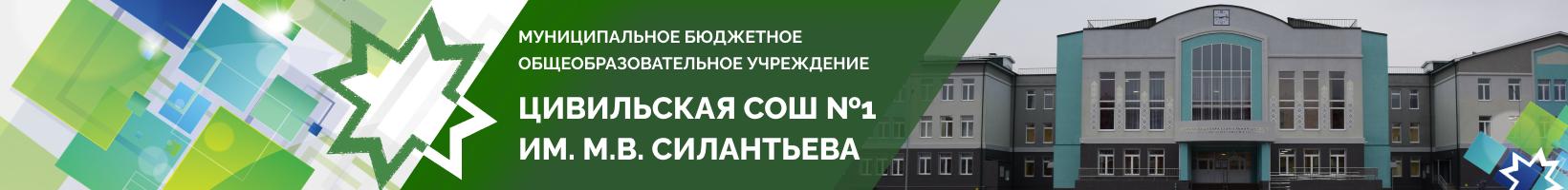 Сайт МБОУ